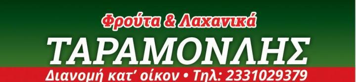 ΤΑΡΑΜΟΝΛΗΣ ΝΙΚΟΛΑΟΣ