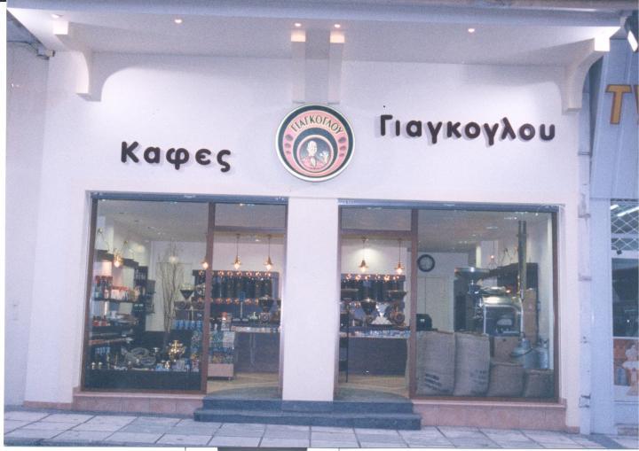 ΚΑΦΕΣ ΓΙΑΓΚΟΓΛΟΥ
