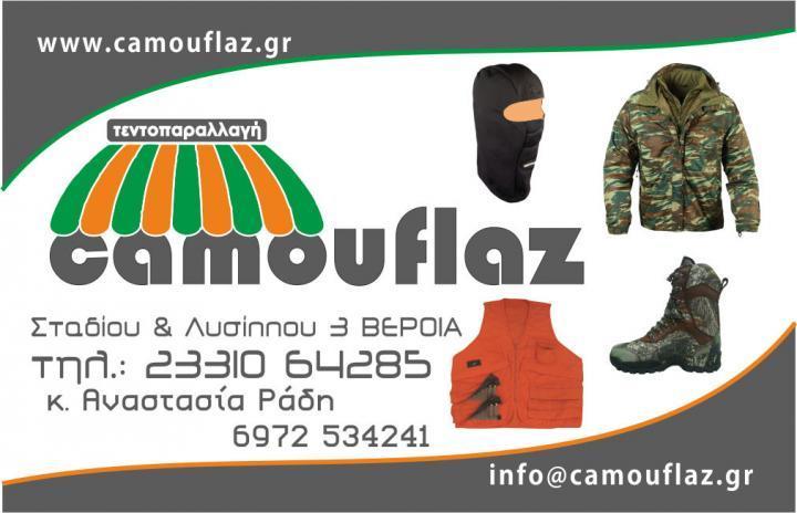 CAMOUFLAZ ΡΟΥΧΙΣΜΟΣ