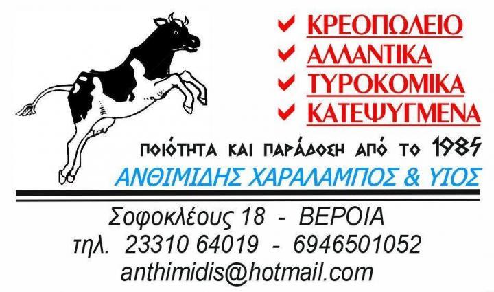ΚΡΕΟΠΩΛΕΙΟ ΑΝΘΙΜΙΔΗ