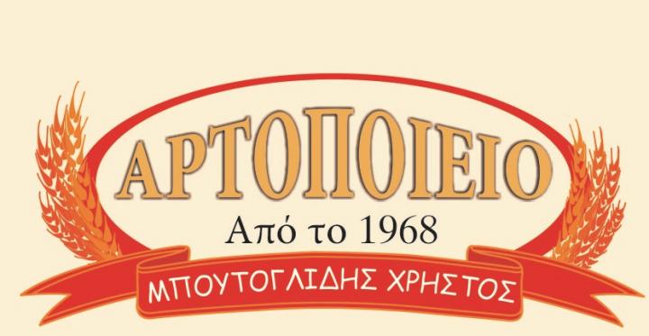 ΑΡΤΟΠΟΙΕΙΟ ΜΠΟΥΤΟΓΛΙΔΗ