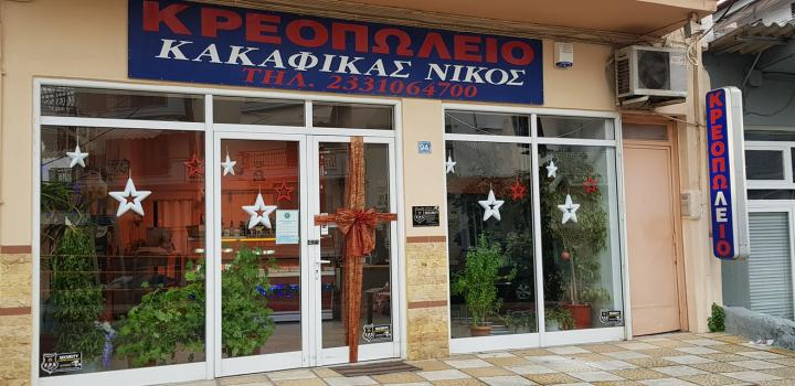 ΚΡΕΟΠΩΛΕΙΟ ΚΑΚΑΦΙΚΑΣ ΝΙΚΟΛΑΟΣ