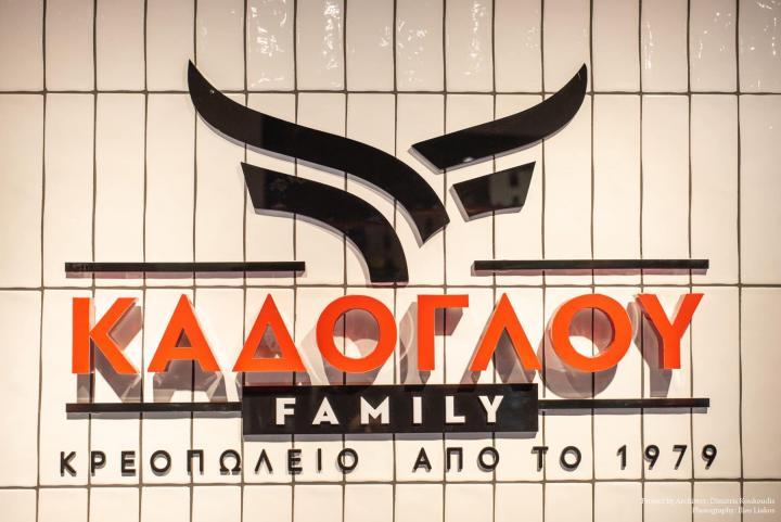 ΚΑΔΟΓΛΟΥ FAMILY