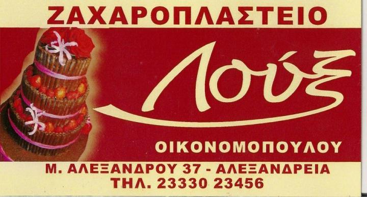 ΛΟΎΞ-ΕΡΓΑΣΤΉΡΙΟ ΒΟΥΤΗΜΆΤΩΝ